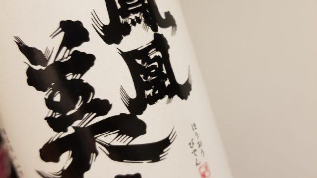 鳳凰美田髭判純米大吟醸