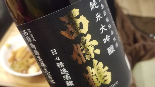 西條鶴 日々精進酒醸 生