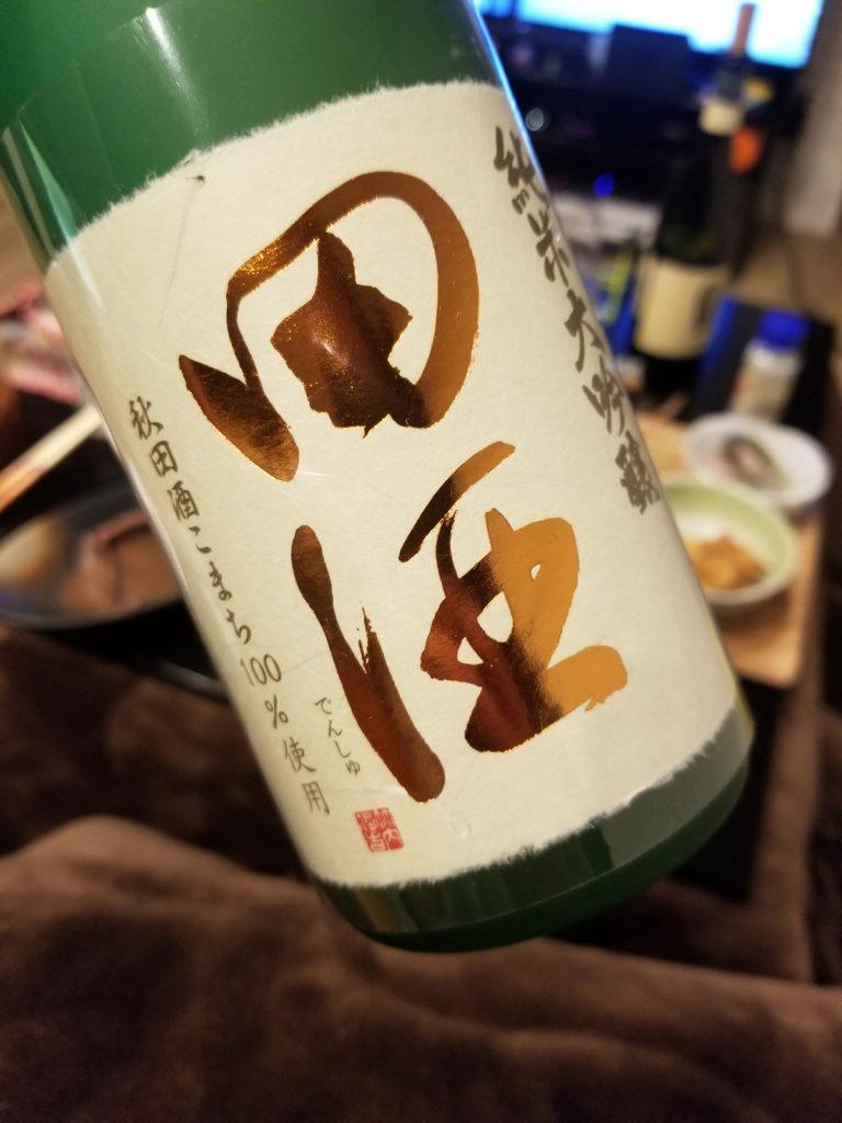 田酒秋田酒こまち純米大吟醸